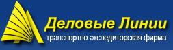 Транспортная компания Деловые Линии
